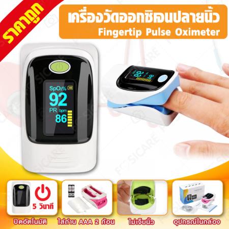 fingertip pulse oximeter for adults-1