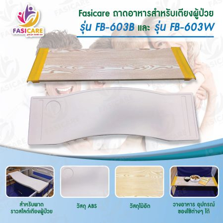 Food Tray For Hospital Bed FB-603B-FB-603W-1